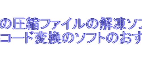 解凍ソフトと文字コード変換ソフト
