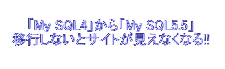 mysqul4から5.5
