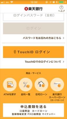 楽天銀行アプリ