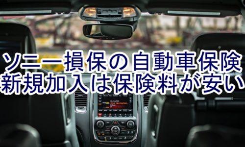 ソニー損保の自動車保険新規加入