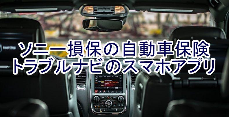 ソニー損保の自動車保険