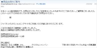 ジャパネットたかたメール2