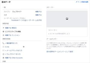 Face book ページ