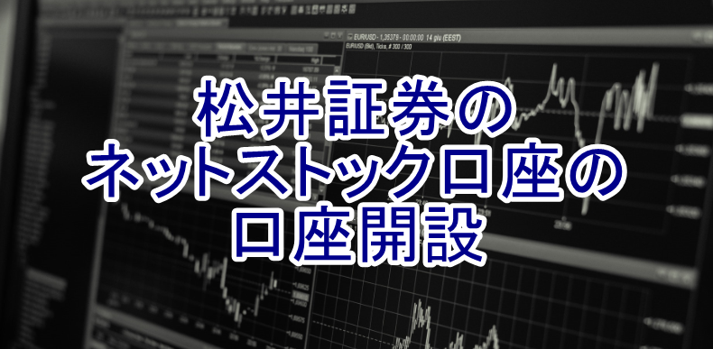 松井証券ネットストック口座開設