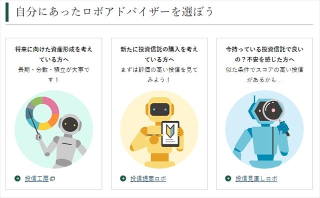 松井証券ロボアドバイザー