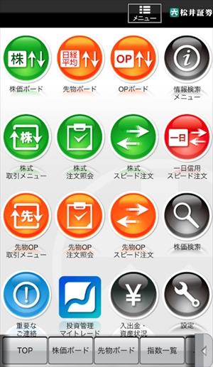 松井証券 株touchアプリ