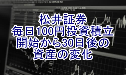 松井証券投資積立