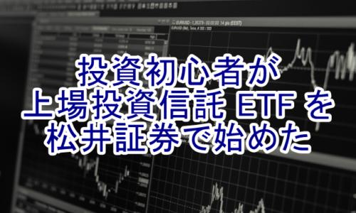 上場投資信託 ETF