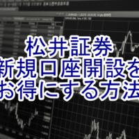 松井証券の新規 口座開設