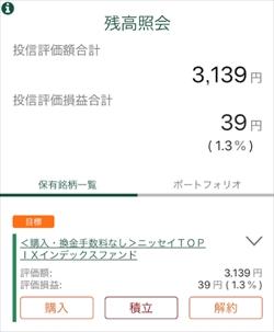 松井証券投資積み立て