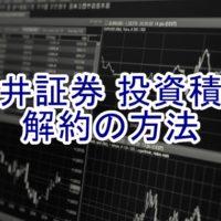 松井証券 投資積立の解約の方法