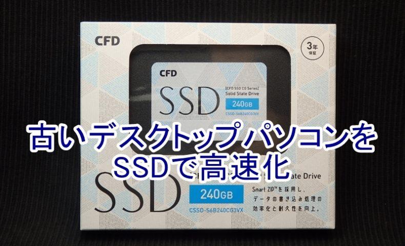 パソコンをSSDで高速化