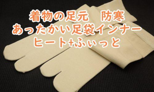 足袋インナー ヒート+ふぃっと