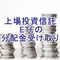 上場投資信託 ETFの分配金