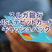 スルガ銀行のVISAデビットカードのキャッシュバック