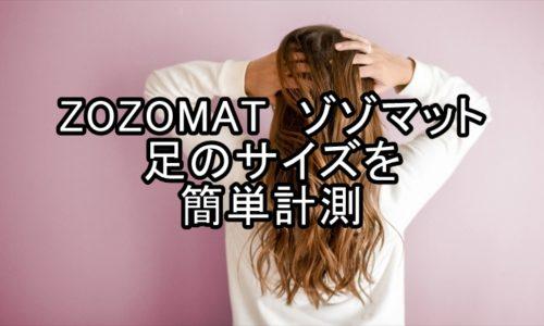 ZOZOMAT ゾゾマットで足のサイズを計測