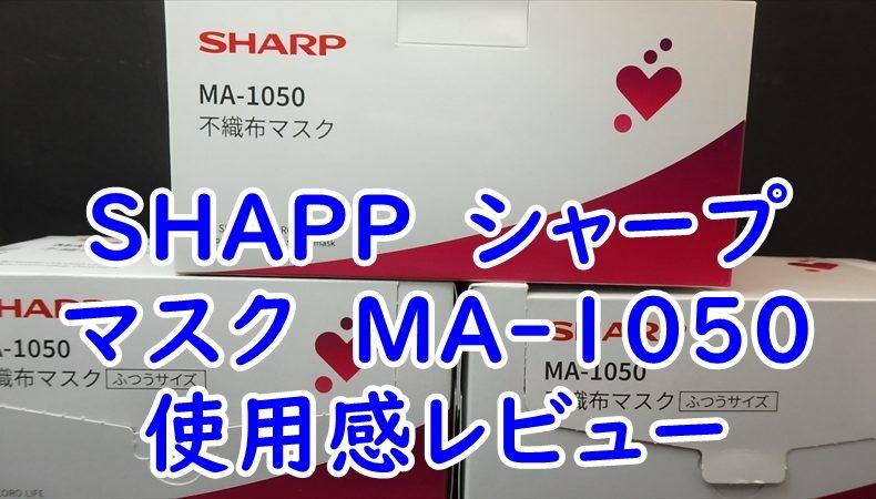 SHAPP シャープのマスク MA-1050 使用感レビュー