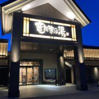 天空スパヒルズ竜泉寺の湯名古屋守山本店