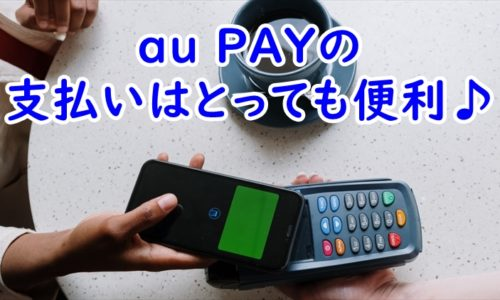 au PAYの支払いは便利