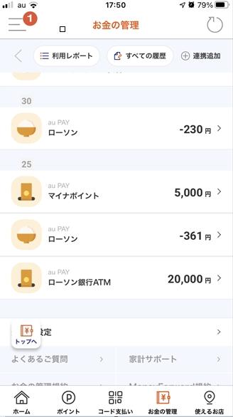 au Pay マイナポイント