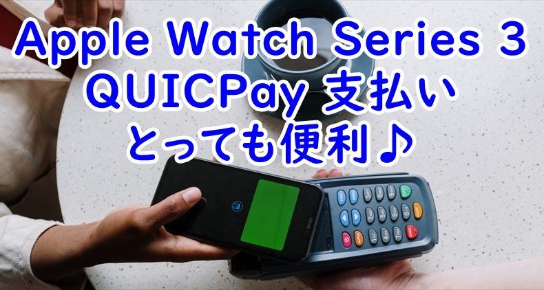 Apple Watch Series 3QUICPay