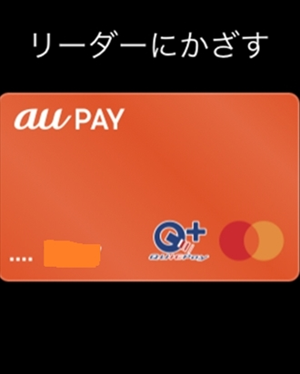 QUICPay au PAY
