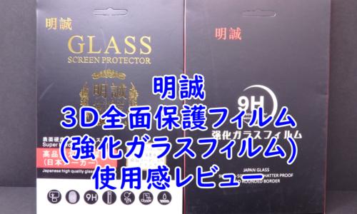 明誠の3D全面保護フィルム(強化ガラスフィルム)