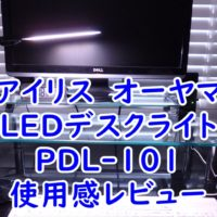 アイリス オーヤマ LEDデスクライト PDL-101