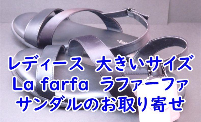 レディース 大きいサイズのLa farfa ラ・ファーファのサンダルのお取り寄せ