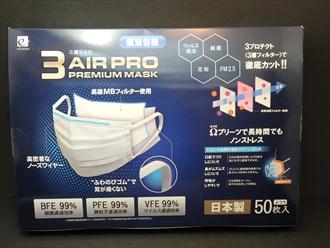 3AIR PRO PREMIUM MASK 日本製マスク