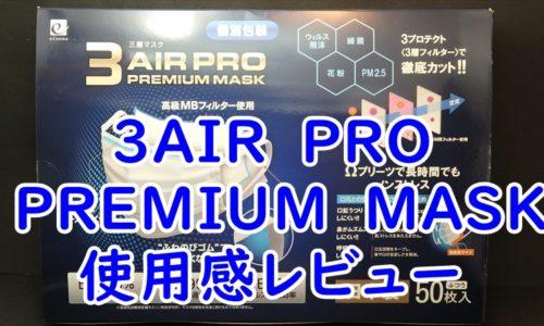 3AIR PRO PREMIUM MASK 日本製マスク  使用感レビュー