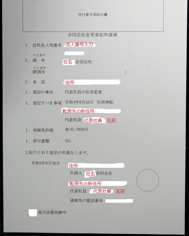合同会社の代表社員の住所変更の合同会社変更登記申請書の書き方