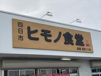 四日市市ヒモノ食堂