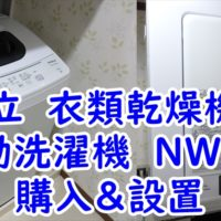 日立 衣類乾燥機 DE-N40WXと全自動洗濯機 NW-50Fを購入&設置