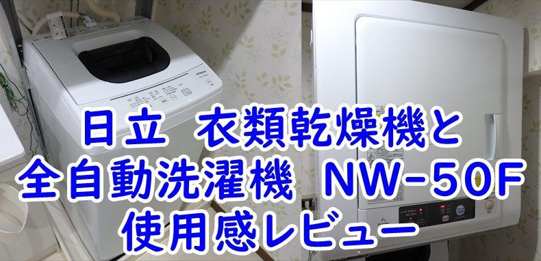 日立 衣類乾燥機 DE-N40WXと全自動洗濯機 NW-50Fの使用感レビュー